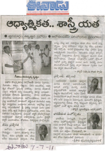 Eenadu Newspaper (Palasa Edition) on 7th July 2011, Published Our Preaching Program at Prajna Institute of Technology and Management, Palasa, Andhra Pradesh, India.
