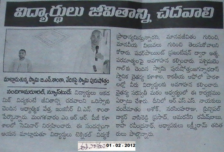 SCS Math College Preaching Program in Nandigama, AP, India appeared in Local Newspaper Eenadu: 01-02-2012. Paper stated only technical education will not be sufficient and we must study life more serious.